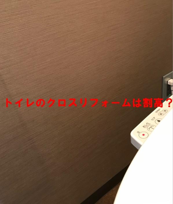 トイレのクロスリフォーム