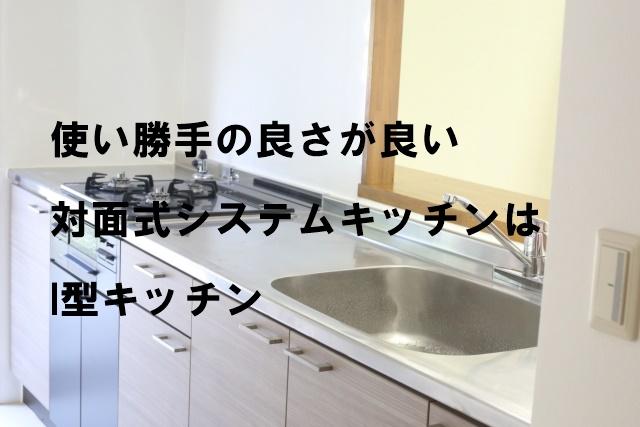 I型キッチンは使い勝手が良い