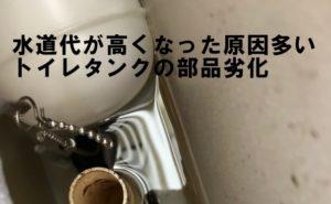 トイレのタンクの部品やパッキンの劣化で水漏れがする