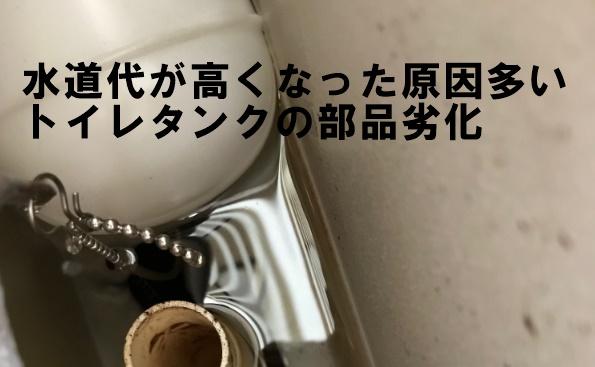 水漏れ原因トイレタンク