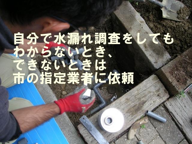 水漏れ調査