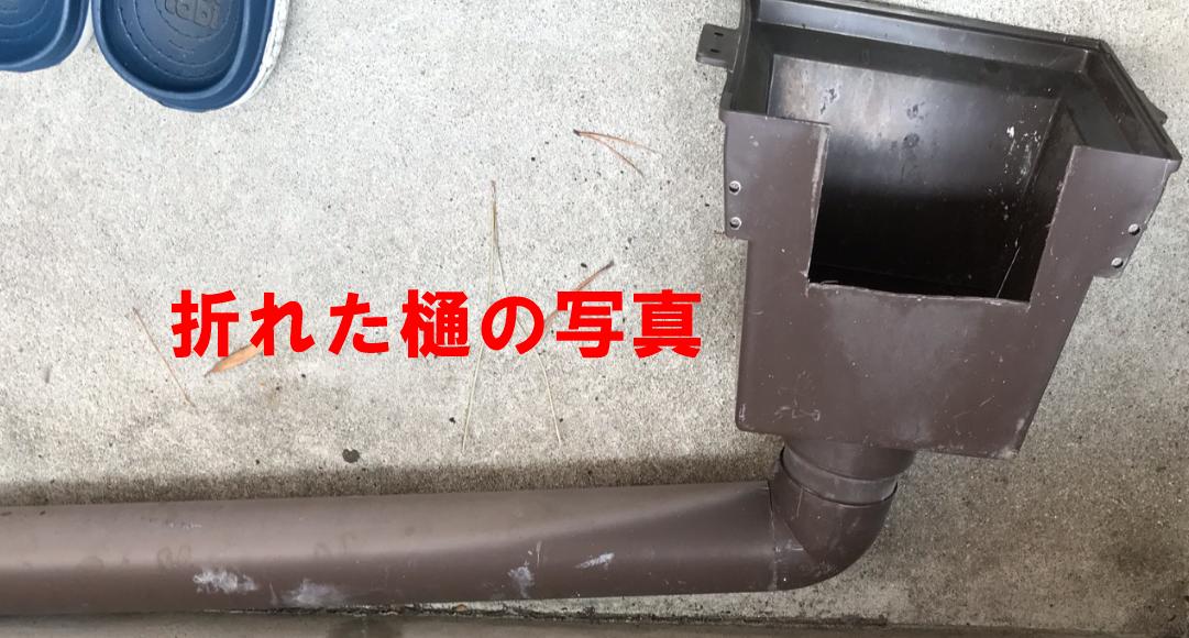 台風21号樋が折れる