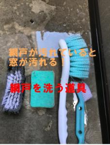 網戸が汚れていると雨や風で窓も汚れるよ!網戸を洗う道具