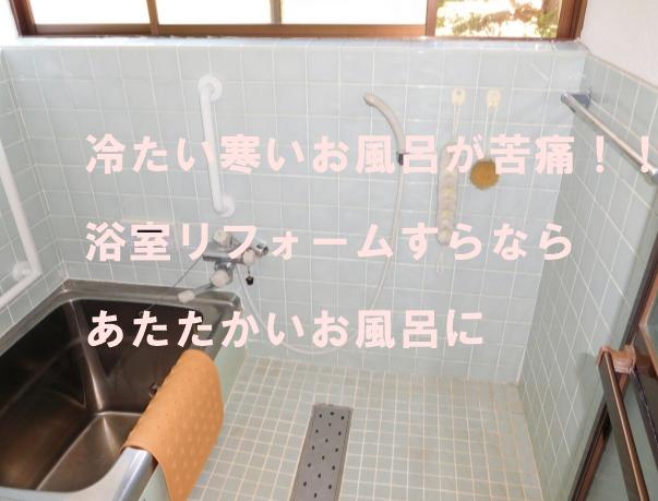 冷たい浴室のリフォーム