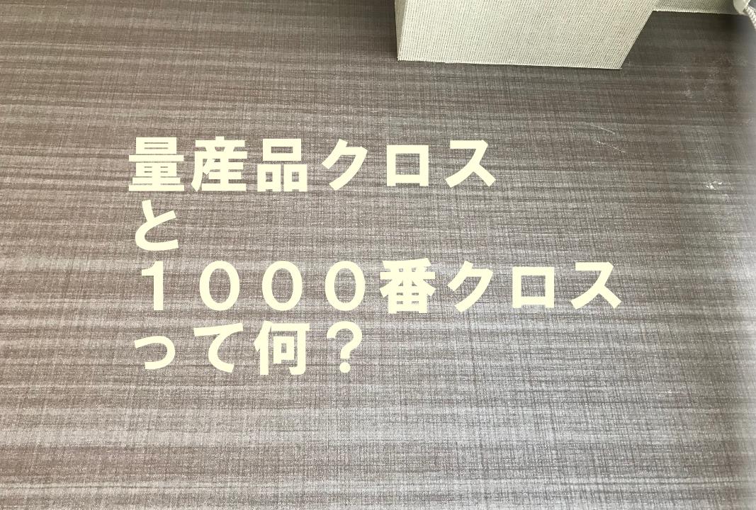 量産品クロスと10000番クロス