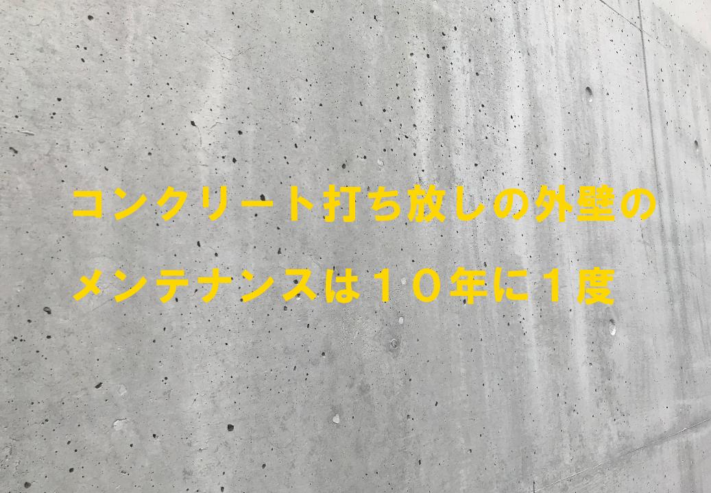 コンクリート打ち放しの外壁のメンテナンス