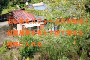 古い家をリフォームの注意点!耐震基準を考えて建て替えも視野に入れる