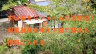 古い家をリフォームの注意点!耐震基準を考えて建て替えも