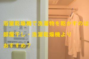 浴室乾燥機で洗濯物を乾かすのは部屋干し・洗濯乾燥機よりおすすめ?