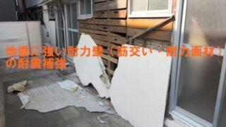 地震に強い耐力壁(筋交い・耐力面材)の耐震補強