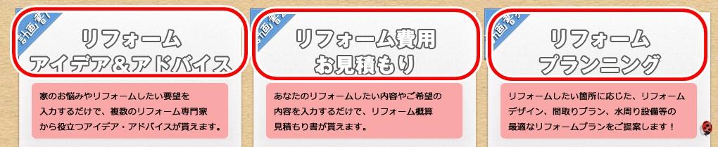 タウンライフリフォーム口コミ評判
