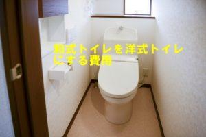 和式トイレから洋式トイレにするリフォーム費用