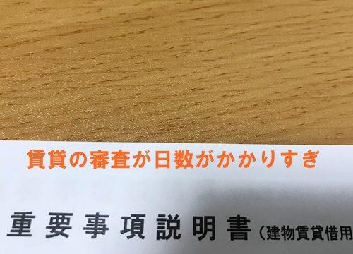 賃貸審査日数