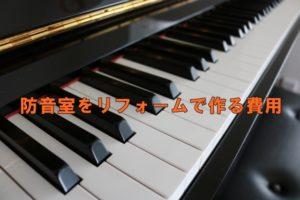防音室をリフォームで作る費用【ピアノやドラムの練習部屋を作りたい】