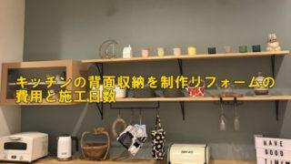 キッチンの背面収納を制作リフォームの費用と施工日数