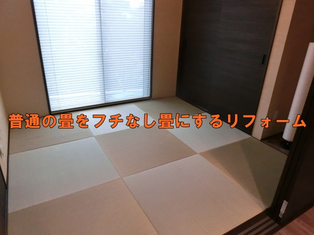 普通の畳を琉球畳(フチなし畳)にするリフォーム