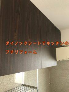 ダイノックシートでキッチンの雰囲気が変わるプチリフォーム
