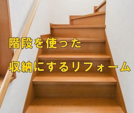 階段を使った収納にするリフォーム