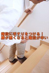 階段に手すりをつけるリフォーム!膝が悪くなると階段降りるのが辛い
