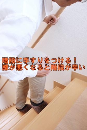 階段に手すりをつけるリフォーム