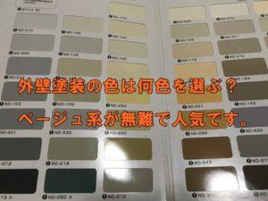 外壁塗装の色は何色を選ぶ?ベージュ系が無難で人気です。