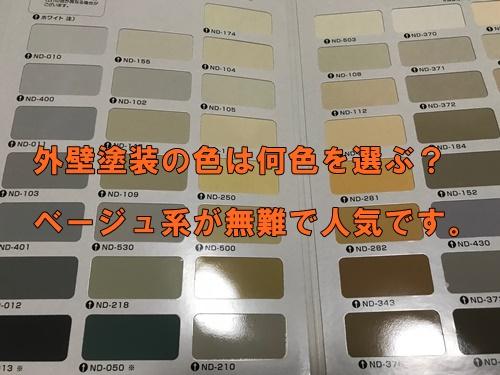 外壁塗装の色はベージュが人気
